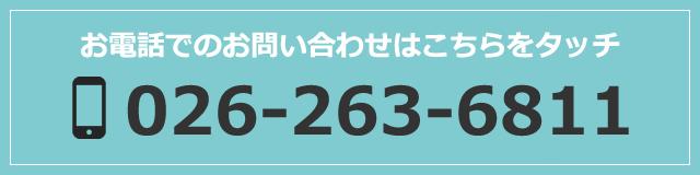 026-263-6811